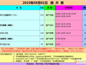 嘉峪关市文化数字电影城19年8月1日排片表