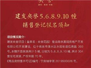 溧水建发央誉花园已拿销许,精装均价16391元/平!验资22万!明天登记。