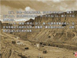 《石油河之恋(4)摇篮情结-玉门,抹不去的记忆(4)玉门情结》