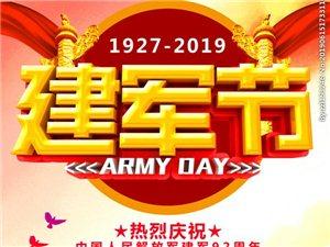 致敬!中��人民解放�建�92周年