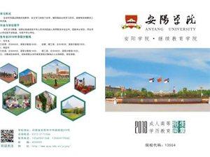 长葛市2019年安阳学院成人高考招生简章