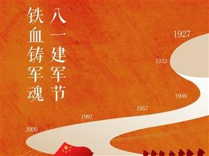 【民生・美庐天下城】八一建军节,铁血铸军魂