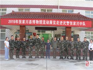 张家川县博物馆2019年开展流动展览进军营活动
