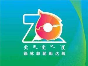 2019・锡林郭勒绿色产品暨中蒙俄国际商品展销会