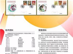 中国邮政定于8月6日发行《中国古代神话(二)》特种邮票1套6枚