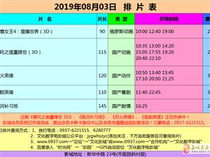 嘉峪关市文化数字电影城19年8月3日排片表