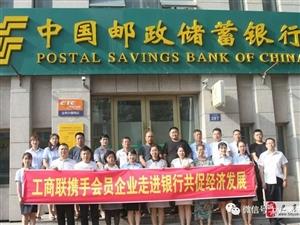 【巴彦网】巴彦县工商联组织召开银企对接会议