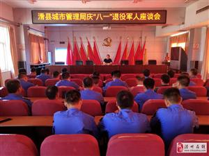 """滑县城市管理局 召开庆""""八一""""建军节座谈会"""