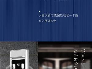 【鑫源・万盛公馆】全新科技,筑就世家传承
