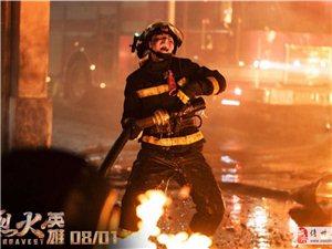 19.9元起,《烈火英雄》8.1催泪上映,献给当代最可爱的人|恒推荐