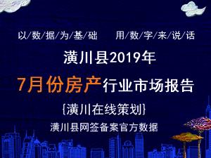 潢川县2019年7月份房地产官方报告