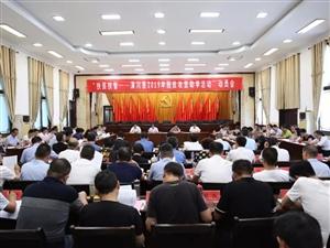 """我县召开""""扶贫扶智――潢川县2019年脱贫攻坚助学活动""""动员会"""