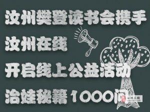 汝州樊登读书会携手汝州在线开启线上公益活动