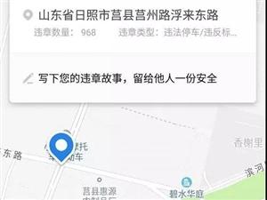 莒县十大违章高发地曝光!超20000名车主被罚!