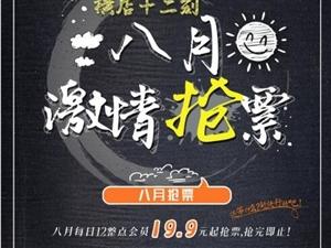 【横店影城】8月3日影讯