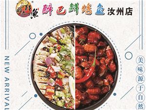 醉巴鲜烤鱼新品上市回馈活动,限时抢购1元抵用88元餐券!