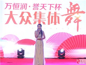 """""""万恒润·誉天下""""杯大众集体舞预赛第4场精彩片段"""