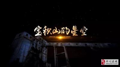 电视纪录片:宝积山的星空