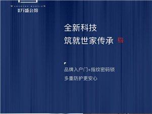 【鑫源・万盛公馆】全新科技,筑就世家传承.