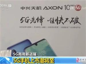 滑县人啥时候才能用上2000元以下的5G手机?