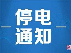 停电预告:寻乌文峰等乡镇临时停电到5日晚7点多【分享・收藏・备用】