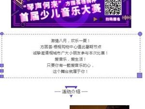 方圆荟・梧桐杯首届少儿音乐大赛来啦!快报名吧!