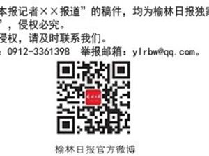 2019年榆林市第六�蒙车刂匮b徒步越野邀���Q���_�