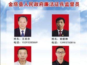 金塔县2019征兵体检公告及廉洁征兵督查公示