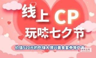 『�上CP玩味七夕�』博�d�上交友活��砝玻】�碛鲆�你的TA!