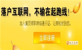 【龙川114】免费入驻龙川VIP黄页欢迎广大商家踊跃加入