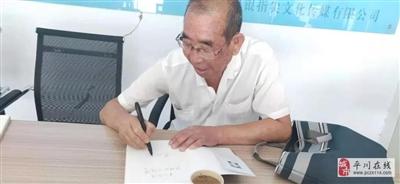 七十多岁陡城老人出书讲述平川历史/农村,耗时8年,48.5万字!