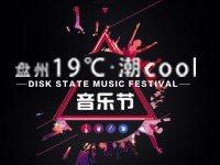 盘州19℃潮cool音乐节..