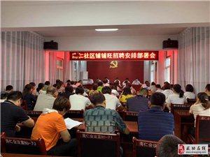 武功县小村镇、南仁社区积极开展铺铺旺集团招聘工作