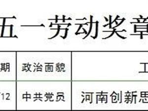 关于推荐驻马店市五一劳动奖状、五一劳动奖章推荐人选(集体)的公示
