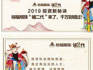 """2019投资新秘诀!裕福明珠""""铺二代""""来了,千万别错过!"""