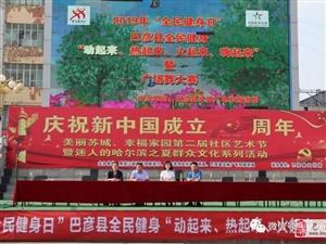"""巴彦县2019年全民健身日""""动起来、热起来、火起来、嗨起来""""广场舞大赛"""