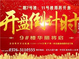 正式宣布!8月9日,潢川京九大道又有大�幼鳎�看完坐不住了…