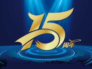 潢川在线十五周年庆