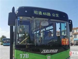 昭通新�_通的46路公交,��^�@些地方...