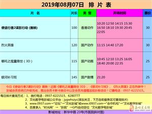 嘉峪关市文化数字电影城19年8月7日排片表