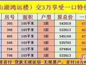 首付10万起源西中心【山湖鸿运楼】4500起 买城央电梯房