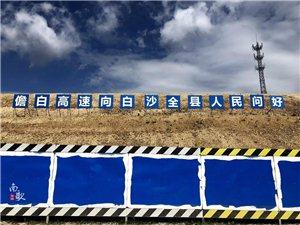 白沙人�N首以盼的白沙至儋州高速建成什么�幼樱窟@里有航拍高清大�D↓
