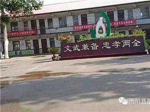 2019年汤阴县岳飞小学东校区招生方案