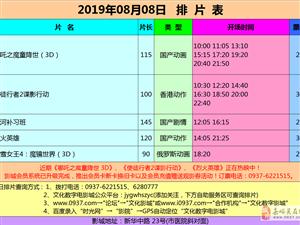 嘉峪关市文化数字电影城19年8月8日排片表