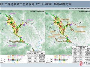 公告:寻乌总体局部规划调整方案,其中包括寻乌火车站(附详情)