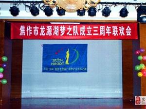 焦作龙源湖梦之队七夕相约艳阳天,庆祝加入梦之队三周年