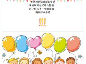 桐城跨世纪幼儿园:重大通知!