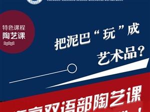 滁州海亮学校双语部社团课