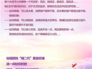 """七夕送什么?买裕福明珠""""铺二代""""送给老婆!浪漫嘉年华等着你"""