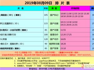 嘉峪关市文化数字电影城19年8月9日排片表